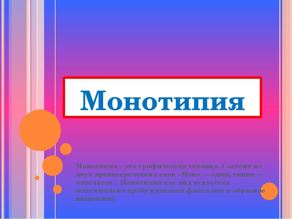 Монотипия Монотипия – это графическая техника. Состоит из двух древнегречески...