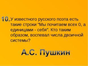 """У известного русского поэта есть такие строки """"Мы почитаем всех 0, а единицам"""