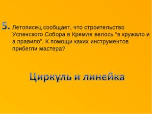 """Летописец сообщает, что строительство Успенского Собора в Кремле велось """"в кр"""