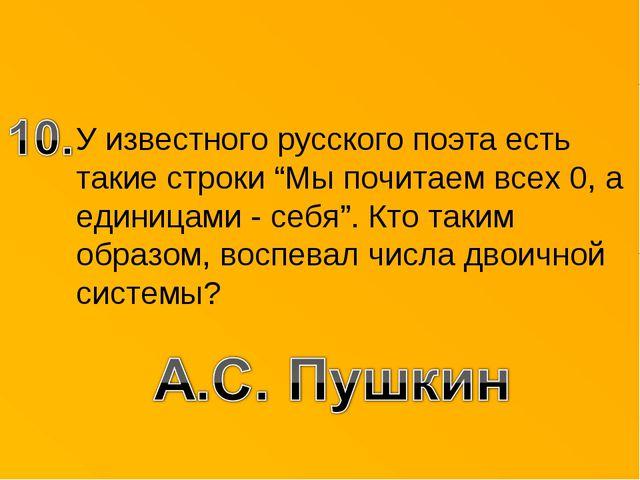 """У известного русского поэта есть такие строки """"Мы почитаем всех 0, а единицам..."""