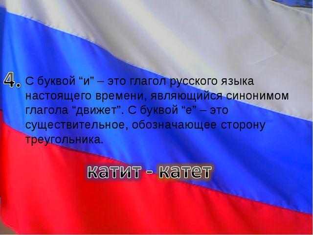 """С буквой """"и"""" – это глагол русского языка настоящего времени, являющийся синон..."""