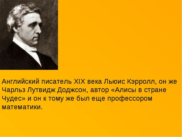 Английский писатель XIX века Льюис Кэрролл, он же Чарльз Лутвидж Доджсон, авт...