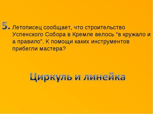 """Летописец сообщает, что строительство Успенского Собора в Кремле велось """"в кр..."""