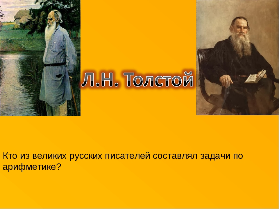 Кто из великих русских писателей составлял задачи по арифметике?