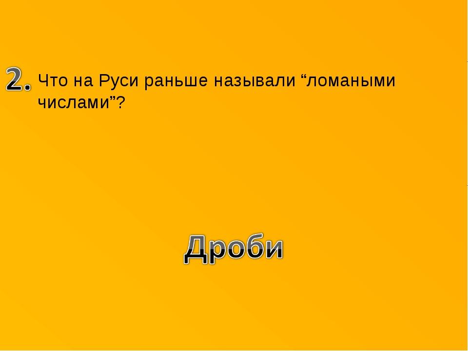 """Что на Руси раньше называли """"ломаными числами""""?"""
