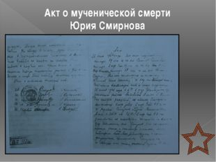 Акт о мученической смерти Юрия Смирнова