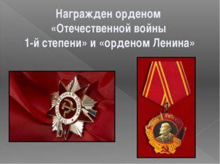 Награжден орденом «Отечественной войны 1-й степени» и «орденом Ленина»