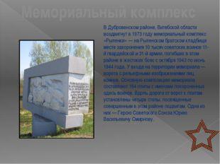 Мемориальный комплекс В Дубровенском районе, Витебской области воздвигнут в 1