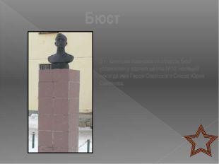 Бюст В г. Кинешма Ивановской области бюст установлен у здания школы №10, нося