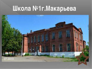 Школа №1г.Макарьева