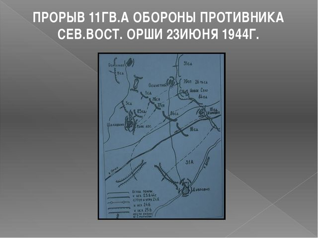 ПРОРЫВ 11ГВ.А ОБОРОНЫ ПРОТИВНИКА СЕВ.ВОСТ. ОРШИ 23ИЮНЯ 1944Г.