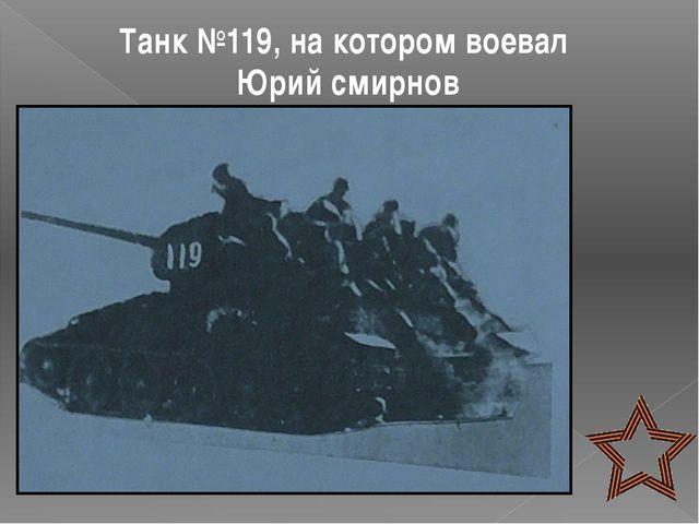 Танк №119, на котором воевал Юрий смирнов