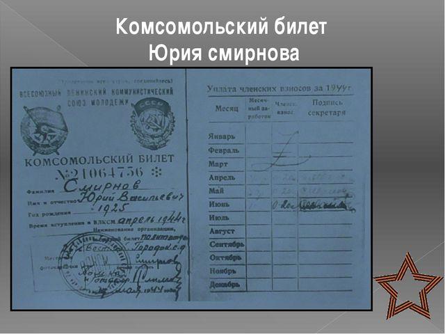 Комсомольский билет Юрия смирнова
