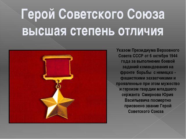 Герой Советского Союза высшая степень отличия Указом Президиума Верховного Со...