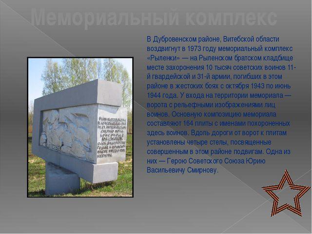 Мемориальный комплекс В Дубровенском районе, Витебской области воздвигнут в 1...