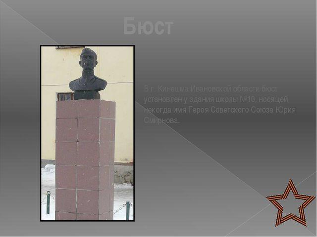 Бюст В г. Кинешма Ивановской области бюст установлен у здания школы №10, нося...