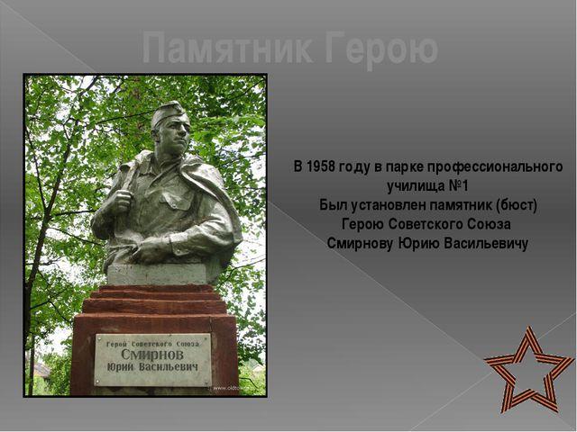 Памятник Герою В 1958 году в парке профессионального училища №1 Был установле...