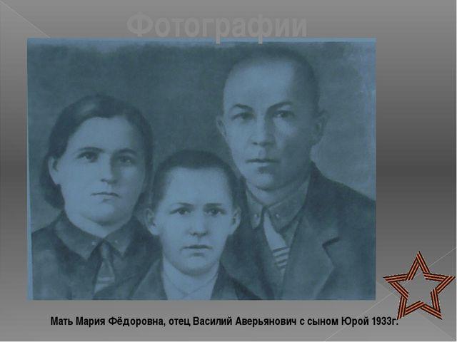 Фотографии Мать Мария Фёдоровна, отец Василий Аверьянович с сыном Юрой 1933г.