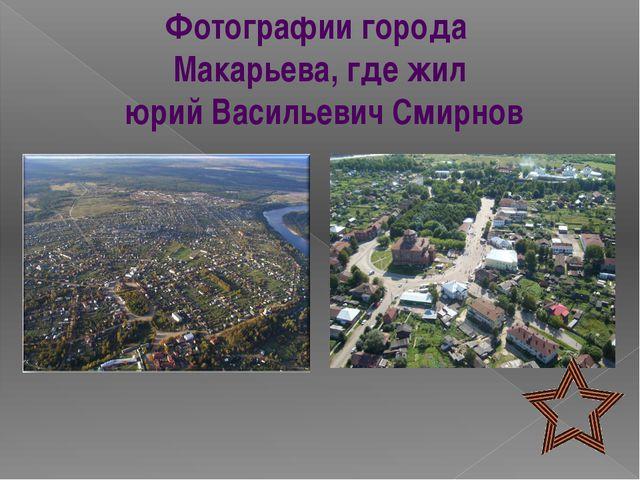 Фотографии города Макарьева, где жил юрий Васильевич Смирнов
