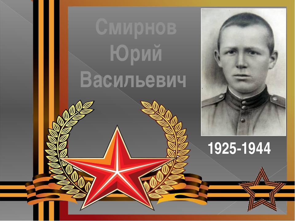 Смирнов Юрий Васильевич 1925-1944