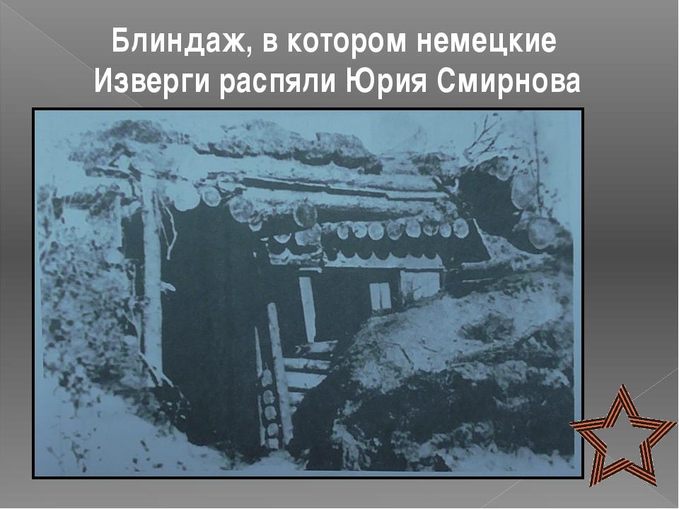 Блиндаж, в котором немецкие Изверги распяли Юрия Смирнова