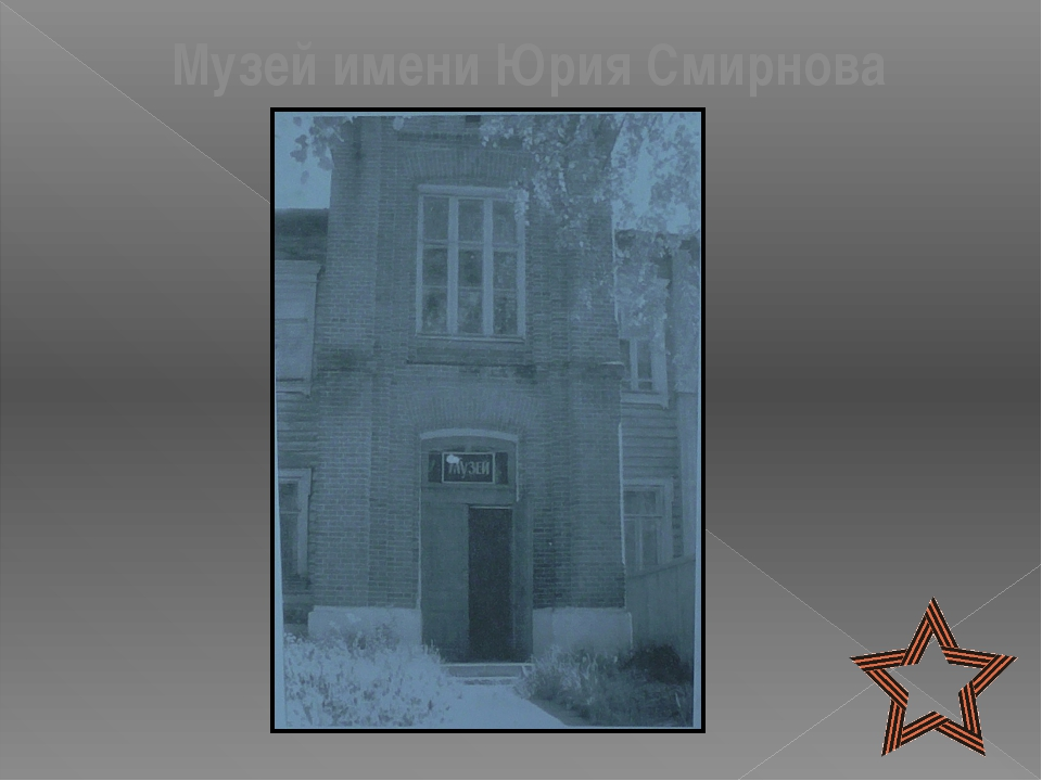 Музей имени Юрия Смирнова