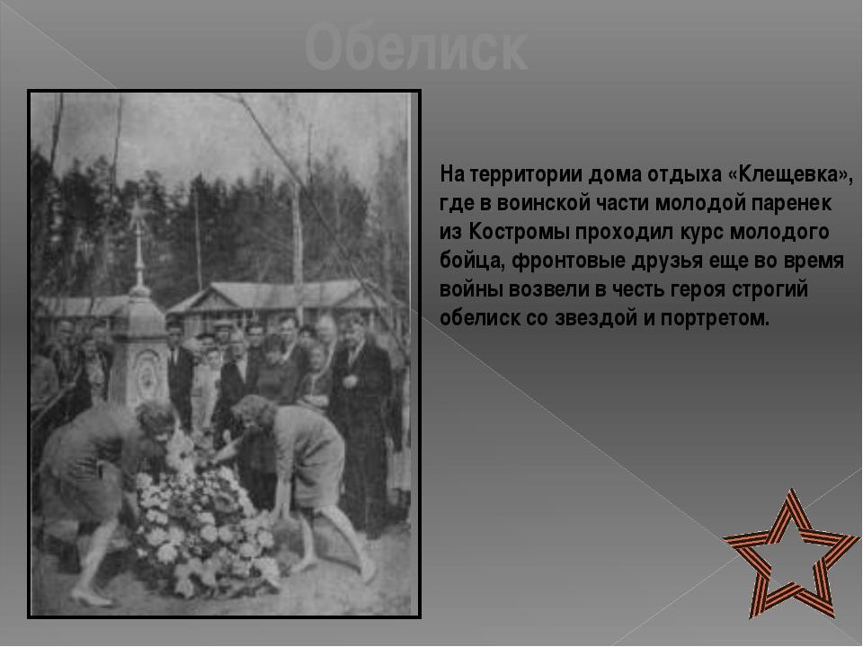 Обелиск На территории дома отдыха «Клещевка», где в воинской части молодой па...