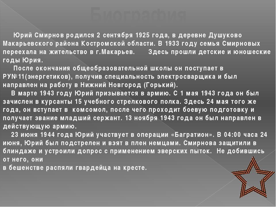 Биография Юрий Смирнов родился 2 сентября 1925 года, в деревне Душуково Мака...