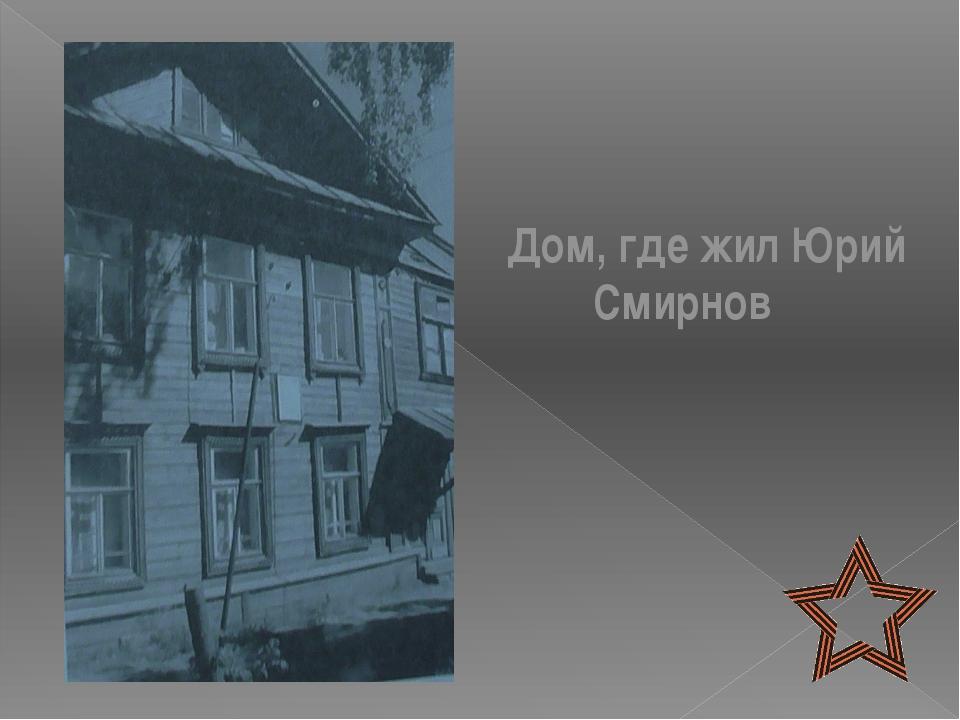 Дом, где жил Юрий Смирнов
