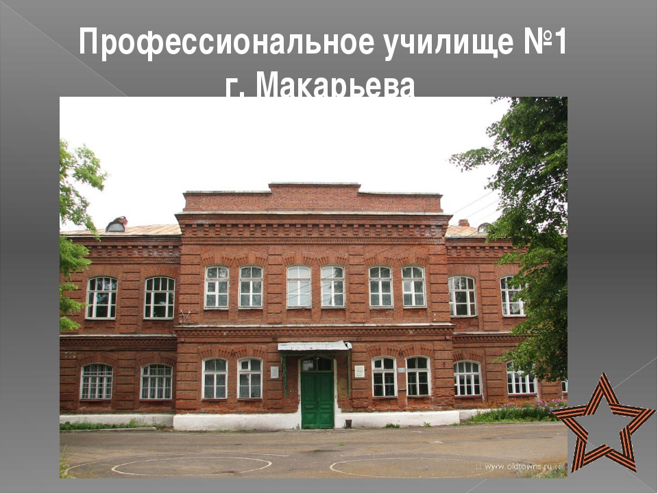 Профессиональное училище №1 г. Макарьева