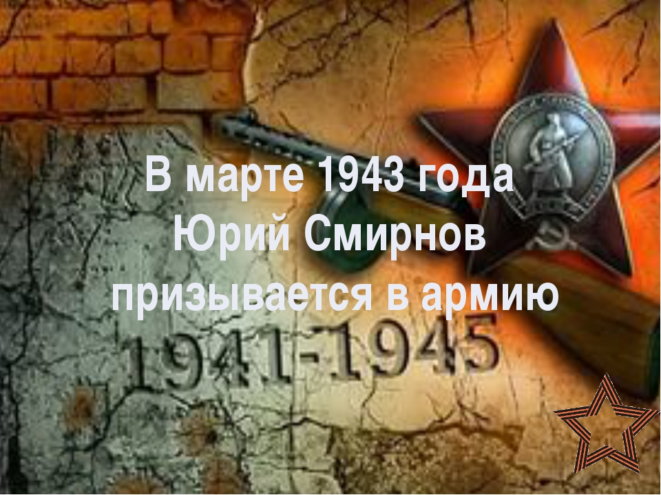 В марте 1943 года Юрий Смирнов призывается в армию