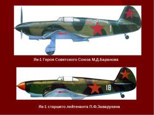 Як-1 Героя Советского Союза М.Д.Баранова Як-1 старшего лейтенанта П.Ф.Заварух