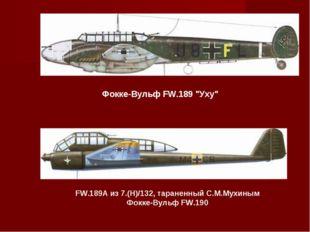 """Фокке-Вульф FW.189 """"Уху"""" FW.189A из 7.(H)/132, тараненный С.М.Мухиным Фокке-В"""
