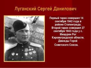 Луганский Сергей Данилович Первый таран совершил 14 сентября 1942 года в райо