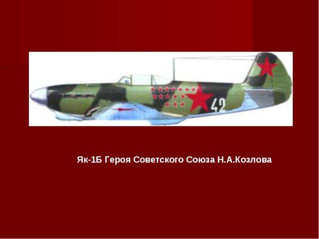 Як-1Б Героя Советского Союза Н.А.Козлова