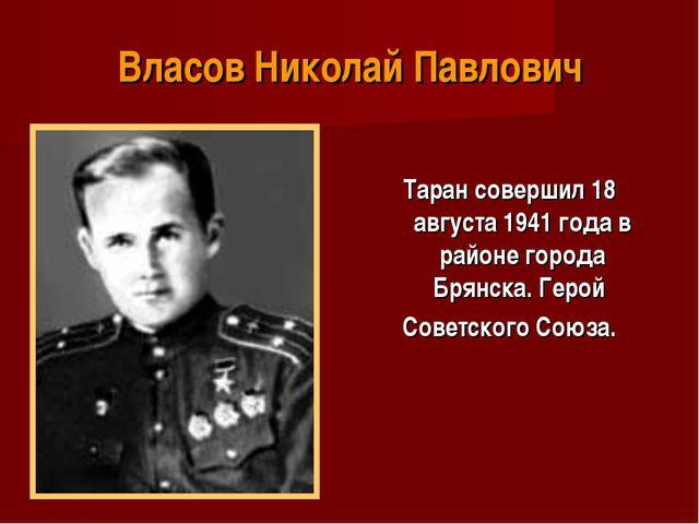 Власов Николай Павлович Таран совершил 18 августа 1941 года в районе города Б...