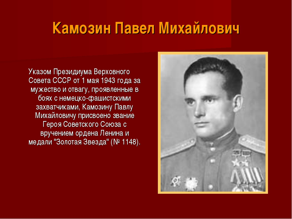 Камозин Павел Михайлович Указом Президиума Верховного Совета СССР от 1 мая 19...
