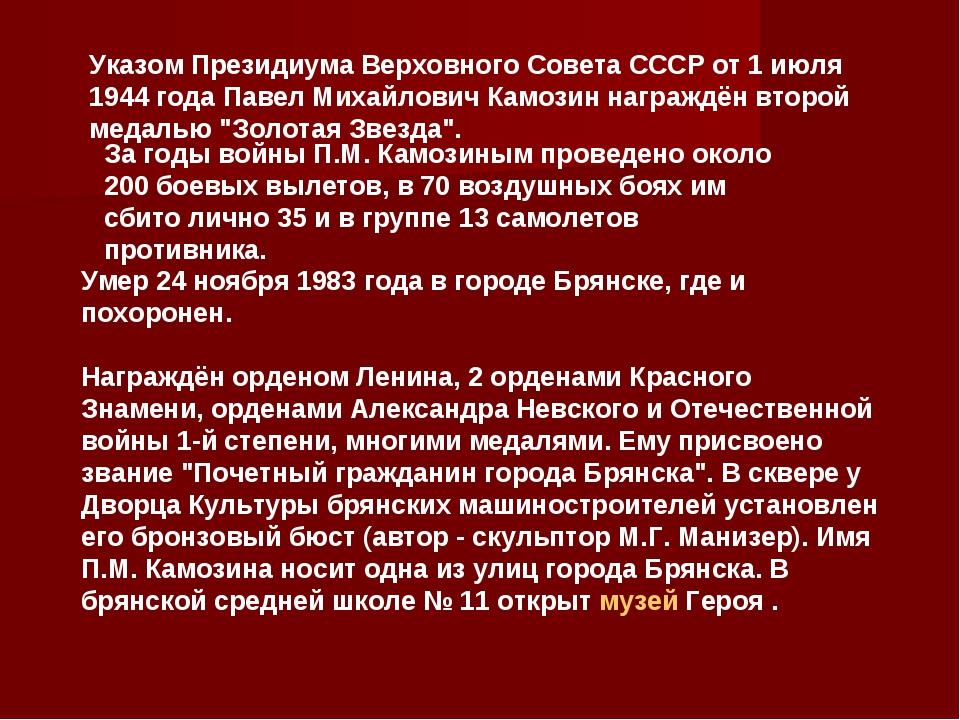Указом Президиума Верховного Совета СССР от 1 июля 1944 года Павел Михайлович...