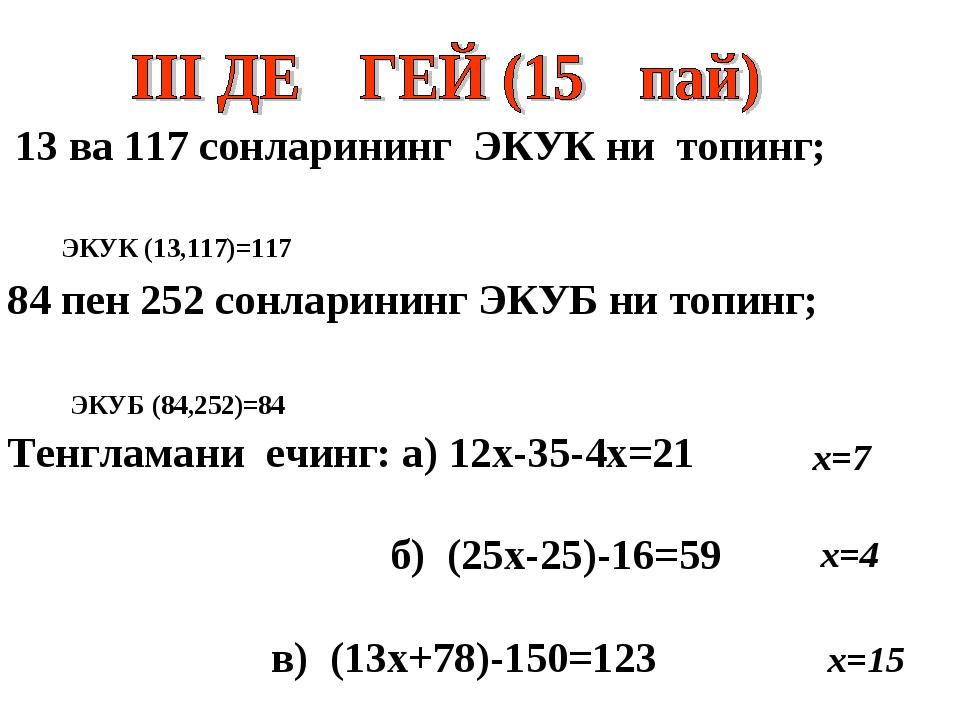 13 ва 117 сонларининг ЭКУК ни топинг; 2) 84 пен 252 сонларининг ЭКУБ ни топин...