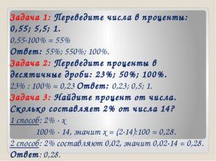Задача 1: Переведите числа в проценты: 0,55; 5,5; 1. 0,55∙100% = 55% Ответ: 5