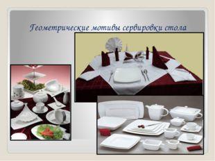 Геометрические мотивы сервировки стола