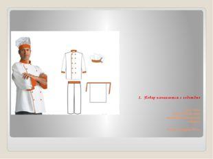 1. Повар начинается с «одежды» «Чем выше поварской колпак, тем выше мастерст