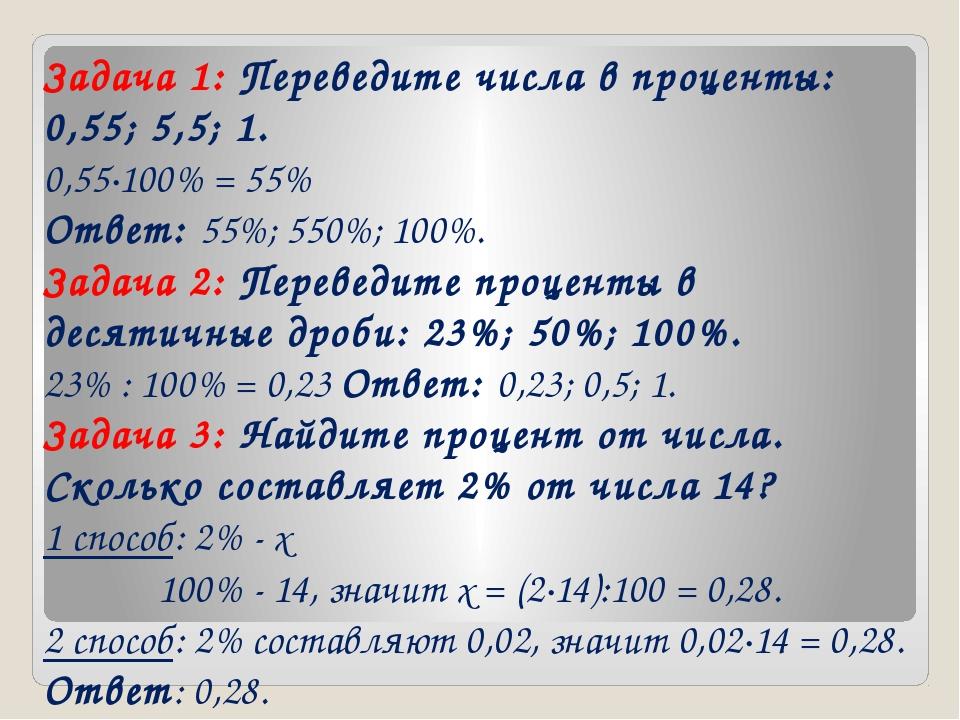Задача 1: Переведите числа в проценты: 0,55; 5,5; 1. 0,55∙100% = 55% Ответ: 5...