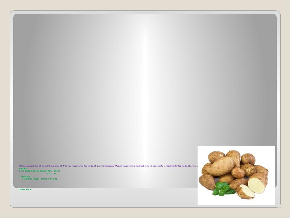 Для приготовления блюда выделено 300 кг неочищенного картофеля (масса брутто...