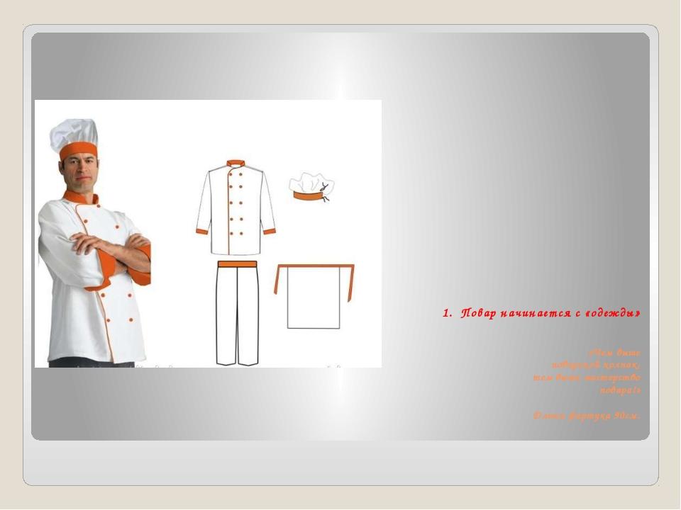 1. Повар начинается с «одежды» «Чем выше поварской колпак, тем выше мастерст...