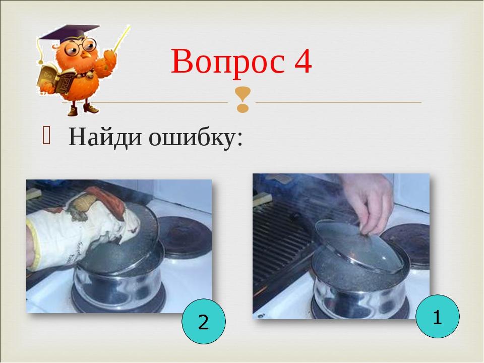 Найди ошибку: Вопрос 4