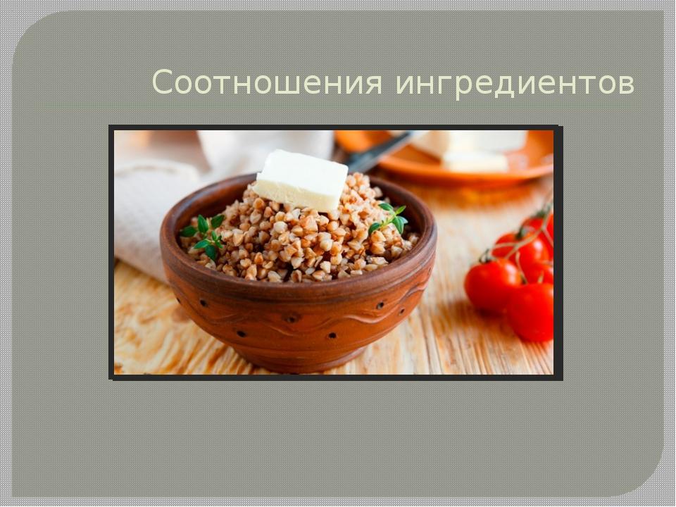 Соотношения ингредиентов
