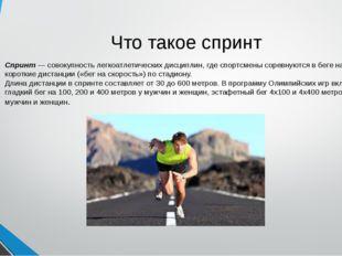Что такое спринт Спринт — совокупность легкоатлетических дисциплин, где спорт