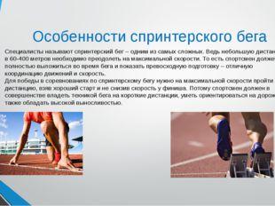 Особенности спринтерского бега Специалисты называют спринтерский бег – одним