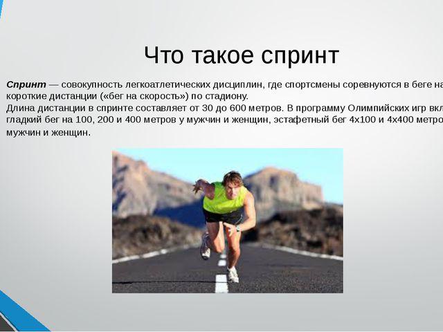 Что такое спринт Спринт — совокупность легкоатлетических дисциплин, где спорт...